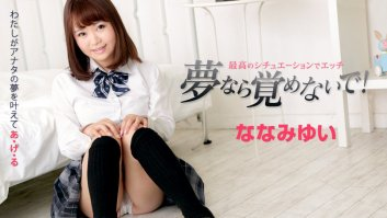 The Best Situation Of Sexual Fantasy -  Yui Nanami (010719-832)