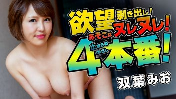 Four Times For Wet Pussy -  Mio Futaba (011519-840)