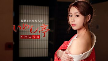Luxury Adult Spa: Touched Licking -  Miya Izumi (122118-815)