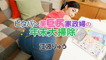 Pita Bread Ass In Year-end Cleaning -  Ryu Enami (123018-824)