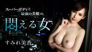 Nice Body And Fine Beauty -  Mika Sumire (030619-872)