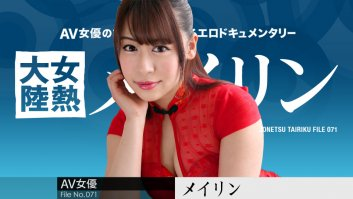 The Continent Full Of Hot Girl:  File.071 -  Meirin (031519-877)