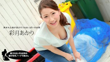 No-bra Wife In The Morning: Akari Satsuki - (082419-890)