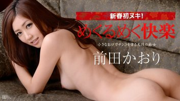 Happy New Year with First Time Sex?? The dazzling pleasures -  Kaori Maeda (010115-772)