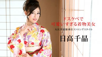 Kimono Beauty Who Is Too Cute In Dirty -  Chiaki Hidaka (010320-001)