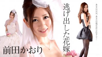 The Bride Runs Away: Can Not Forget Your Voice and Face -  Kaori Maeda (012715-793)