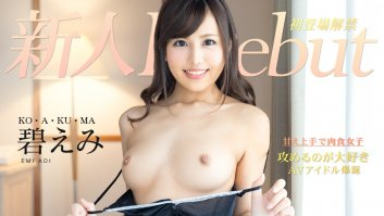 Debut Vol.57: Super hot chick obsessed with sex -  Emi Aoi (042420-001)