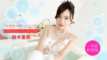 Welcome To Luxury Spa: Rina Suzuki - (051420-001)