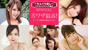 Piledriver BJ, Special Edition 9: The best tongue skills! Women with a strong service spirit - (052620-001)