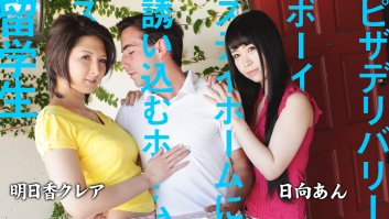 Two Asian foreign students seduce a pizza delivery guy to fulfill sexual desire -  An Himukai, Kurea Asuka (082220-001)