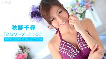 Welcomes To The Luxury Spa: Chihiro Akino - (101615-172)