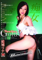 Tora Tora Gold Vol.49