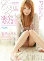 Sky Angel Vol.73